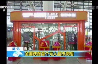 """""""Subensu Fish Ball, Dried Fruits, Peanut Kernel Spicy and Pungent Flavor, Vegetarian Meat""""on sale in Douce E-Self supermarket at Qingdao Railway Station"""